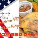 アメリカンBBQハンバーグ